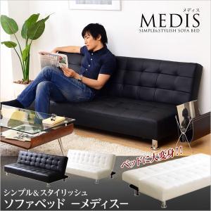 シンプル&スタイリッシュソファベッド -MEDIS-メディス インテリア ソファ 座椅子|kaguya-kaguya