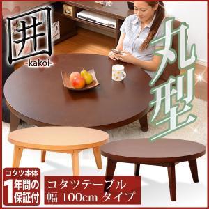 丸型モダンこたつ -囲-かこい 100cm幅タイプ テーブルのみ インテリア こたつ kaguya-kaguya