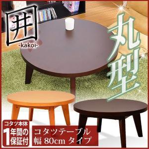 丸型モダンこたつ -囲-かこい 80cm幅タイプ テーブルのみ インテリア こたつ kaguya-kaguya