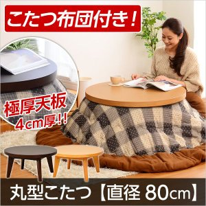 丸型モダンこたつ -囲-かこい 80cm幅タイプ こたつ本体+掛布団セット インテリア こたつ kaguya-kaguya