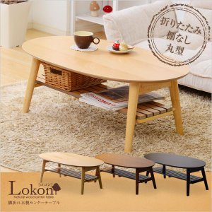 棚付き脚折れ木製センターテーブル -Lokon-ロコン 丸型ローテーブル インテリア こたつ kaguya-kaguya