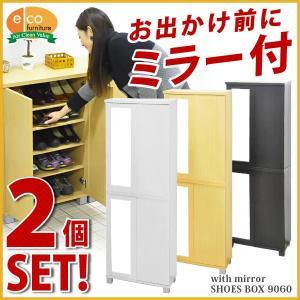 ミラー付きシューズボックス9060 2個セット インテリア 玄関収納|kaguya-kaguya