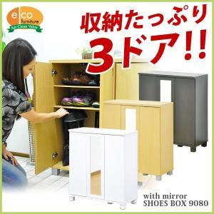 ミラー付きシューズボックス9080 インテリア 玄関収納|kaguya-kaguya