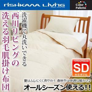 西川リビング 丸洗いOKの羽毛肌掛けふとん セミダブル用 夏用掛布団 インテリア 寝具|kaguya-kaguya
