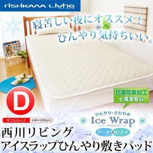 西川リビング アイスラップひんやり敷きパッド ダブル用敷パッド インテリア 寝具|kaguya-kaguya