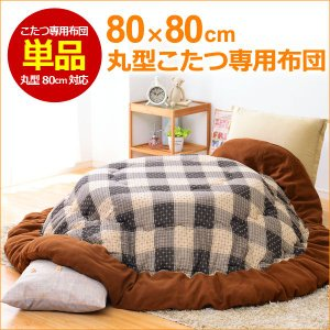 しじら織使用 省スペースこたつ布団 幅80cm丸型こたつ対応 こたつ布団単品 インテリア こたつ kaguya-kaguya