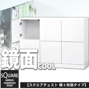 スクエアキャビネット 横6枚扉タイプ インテリア リビング収納|kaguya-kaguya