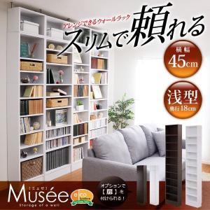 ウォールラック-幅45 浅型タイプ- Musee-ミュゼ- 天井つっぱり本棚 壁面収納 インテリア リビング収納|kaguya-kaguya