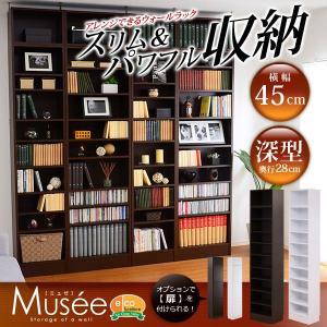 ウォールラック-幅45 深型タイプ- Musee-ミュゼ- 天井つっぱり本棚 壁面収納 インテリア リビング収納|kaguya-kaguya