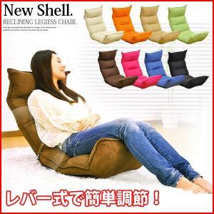 レバー式リクライニングチェア New Shell ニューシェル インテリア ソファ 座椅子|kaguya-kaguya
