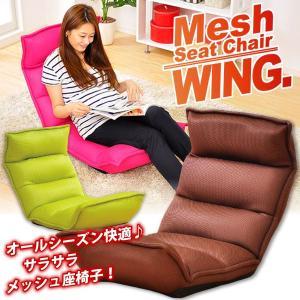 さらさらメッシュの低反発座椅子 -Wing- ウィング インテリア ソファ 座椅子|kaguya-kaguya