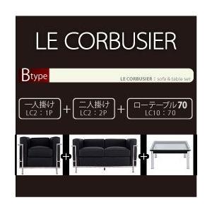 ル コルビジェ セット Bタイプ 1+2+70|kaguya-kaguya