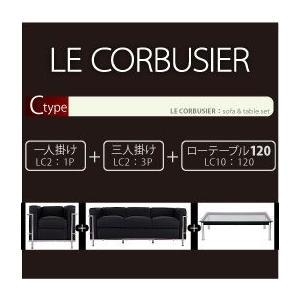 ル コルビジェ セット Cタイプ 1+3+120|kaguya-kaguya