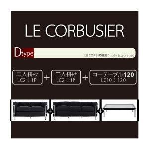 ル コルビジェ セット Dタイプ 2+3+120|kaguya-kaguya