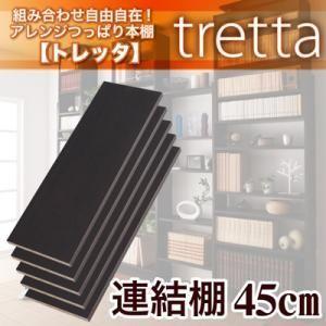 組み合わせ自由自在 アレンジつっぱり本棚 tretta トレッタ オプション連結棚W45cm|kaguya-kaguya