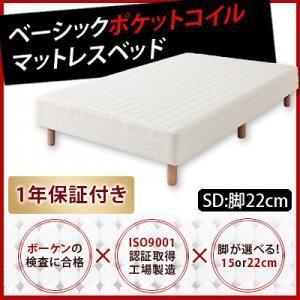 ベーシックポケットコイルマットレス ベッド セミダブル 脚22cm|kaguya-kaguya