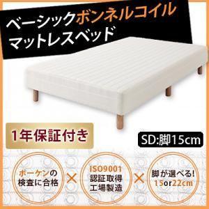 ベーシックボンネルコイルマットレス ベッド セミダブル 脚15cm|kaguya-kaguya
