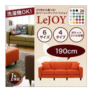 リジョイシリーズ 20色から選べる カバーリングソファ スタンダードタイプ 幅190cm  |kaguya-kaguya