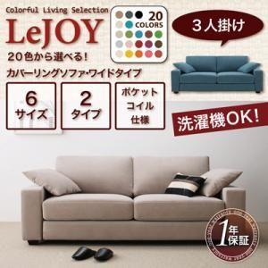 Colorful Living Selection LeJOY リジョイシリーズ 20色から選べる カバーリングソファ ワイドタイプ 3人掛け|kaguya-kaguya