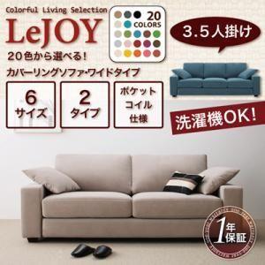 リジョイシリーズ 20色から選べる カバーリングソファ ワイドタイプ 3.5人掛け|kaguya-kaguya