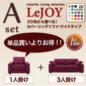 リジョイシリーズ 20色から選べる カバーリングソファ ワイドタイプ  Aセット 1人掛け+3人掛け|kaguya-kaguya