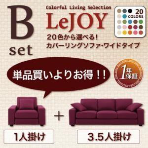 リジョイシリーズ 20色から選べる カバーリングソファ ワイドタイプ  Bセット 1人掛け+3.5人掛け|kaguya-kaguya