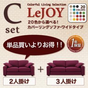 リジョイシリーズ 20色から選べる カバーリングソファ ワイドタイプ Cセット 2人掛け+3人掛け|kaguya-kaguya