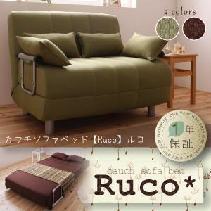 カウチソファベッド Ruco ルコ|kaguya-kaguya