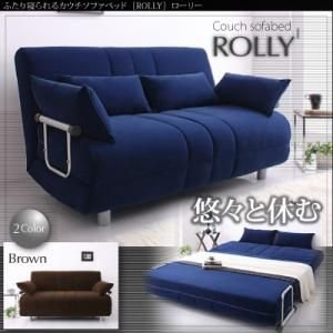 ふたり寝られるカウチソファベッド ROLLY ローリー|kaguya-kaguya