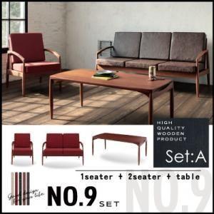 NO.9 ナンバーナイン Aセット 1人掛け+2人掛け+テーブル|kaguya-kaguya