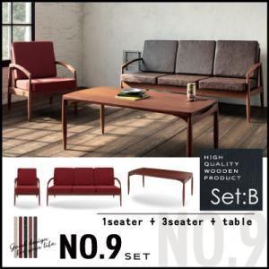 NO.9 ナンバーナイン Bセット 1人掛け+3人掛け+テーブル|kaguya-kaguya