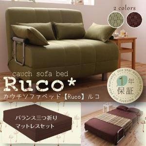 カウチソファベッド Ruco ルコ バランス三つ折りマットレスセット kaguya-kaguya