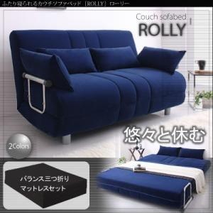 新ふたり寝られるカウチソファベッド ROLLY ローリー バランス三つ折りマットレスセット|kaguya-kaguya