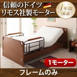 モダンデザイン電動ベッド ラクティー 1モーター フラットタイプ フレームのみ 非課税 kaguya-kaguya