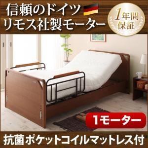 モダンデザイン電動ベッド ラクティー 1モーター フラットタイプ 抗菌ポケットコイルマットレス ラクム 付 非課税 kaguya-kaguya