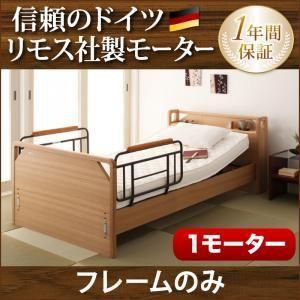 モダンデザイン電動ベッド ラクティー 1モーター キャビネットタイプ フレームのみ 非課税 kaguya-kaguya
