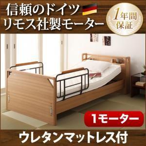モダンデザイン電動ベッド ラクティー 1モーター キャビネットタイプ ウレタンマットレス付 非課税 kaguya-kaguya