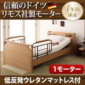 モダンデザイン電動ベッド ラクティー 1モーター キャビネットタイプ 低反発ウレタンマットレス付 非課税 kaguya-kaguya