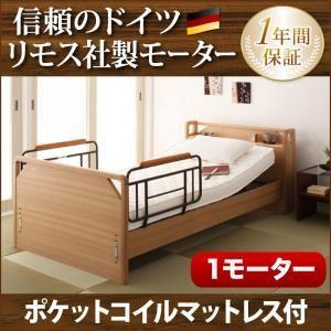 モダンデザイン電動ベッド ラクティー 1モーター キャビネットタイプ ポケットコイルマットレス付 非課税 kaguya-kaguya