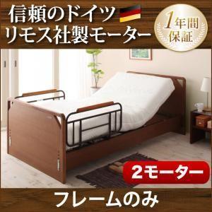 モダンデザイン電動ベッド ラクティー 2モーター フラットタイプ フレームのみ 非課税 kaguya-kaguya