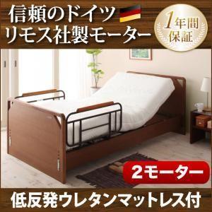 モダンデザイン電動ベッド ラクティー 2モーター フラットタイプ 低反発ウレタンマットレス付 非課税 kaguya-kaguya