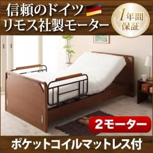 モダンデザイン電動ベッド ラクティー 2モーター フラットタイプ ポケットコイルマットレス付 非課税 kaguya-kaguya