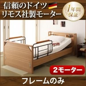 モダンデザイン電動ベッド ラクティー 2モーター キャビネットタイプ フレームのみ 非課税 kaguya-kaguya