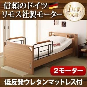 モダンデザイン電動ベッド ラクティー 2モーター キャビネットタイプ 低反発ウレタンマットレス付 非課税 kaguya-kaguya