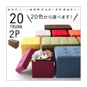 20色から選べる、折りたたみ式収納スツール TRUNK トランク 2P|kaguya-kaguya