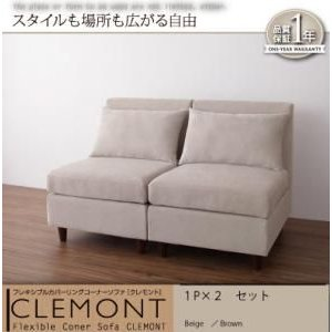 フレキシブルカバーリングコーナーソファCLEMONT クレモント 1P×2 セット|kaguya-kaguya