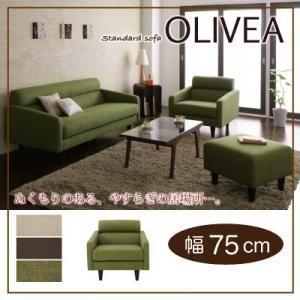 スタンダードソファ OLIVEA オリヴィア 幅75cm|kaguya-kaguya