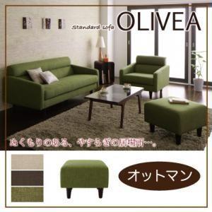 スタンダードソファ OLIVEA オリヴィア オットマン|kaguya-kaguya