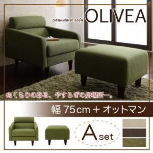 スタンダードソファ OLIVEA オリヴィア Aセット 幅75cm+オットマン|kaguya-kaguya