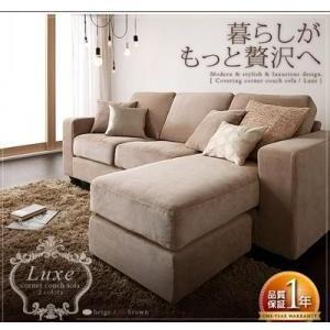 カバーリングコーナーカウチソファ Luxe リュクス|kaguya-kaguya